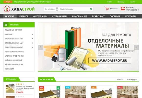 Интернет магазин на битрикс портфолио битрикс 24 недвижимость