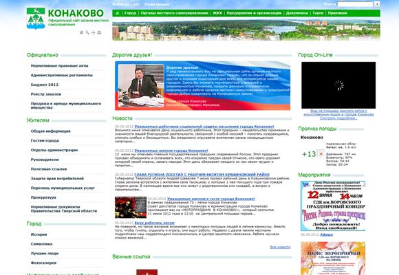 Создание и обслуживание сайтов администраций хостинг бизнес файлов