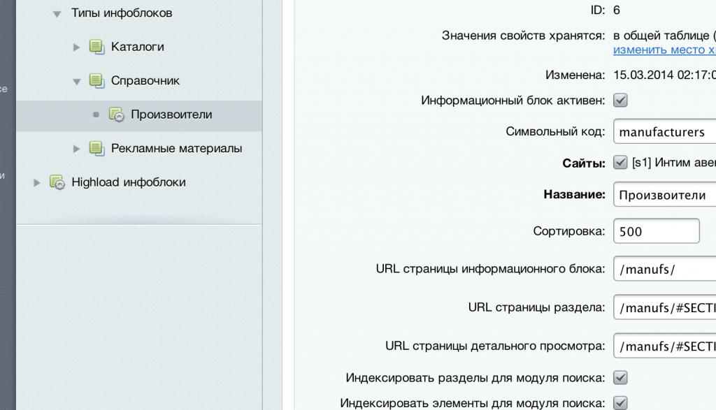 Свойство элемента привязка к разделам в битрикс просмотр для пользователей битрикс