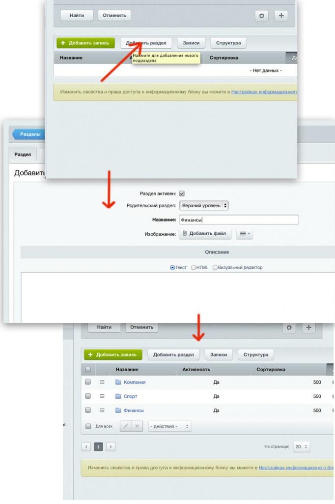 Битрикс создание меню из разделов инфоблока битрикс как отключить уведомления в битрикс24